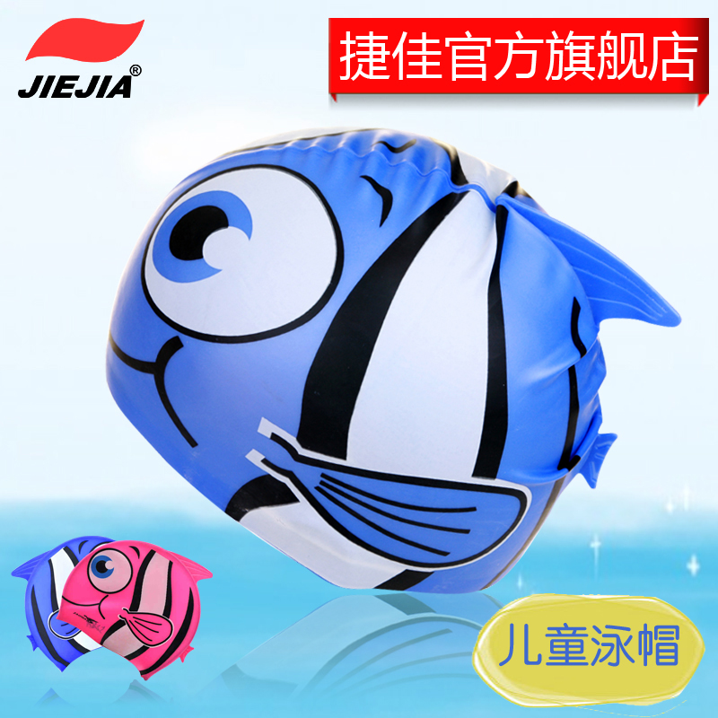 New children's swimming cap swimming cap jiejia waterproof silicone swimming cap swimming cap cartoon boys and girls swimming cap swimming cap swimming cap elastic