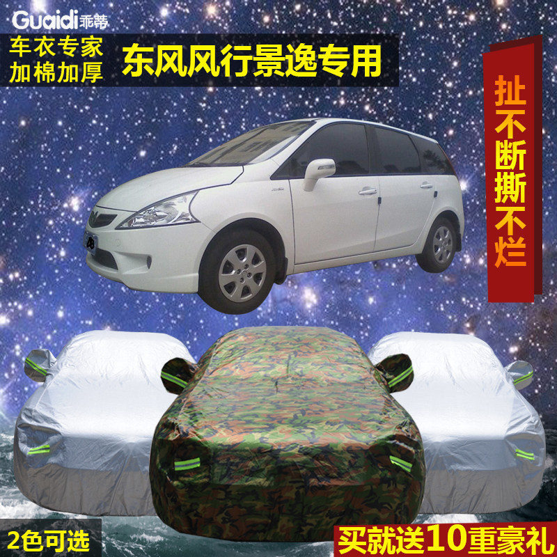 New dongfeng popular king plaza camouflage oxford cloth sewing car cover special thick sunscreen car hood rain and sun