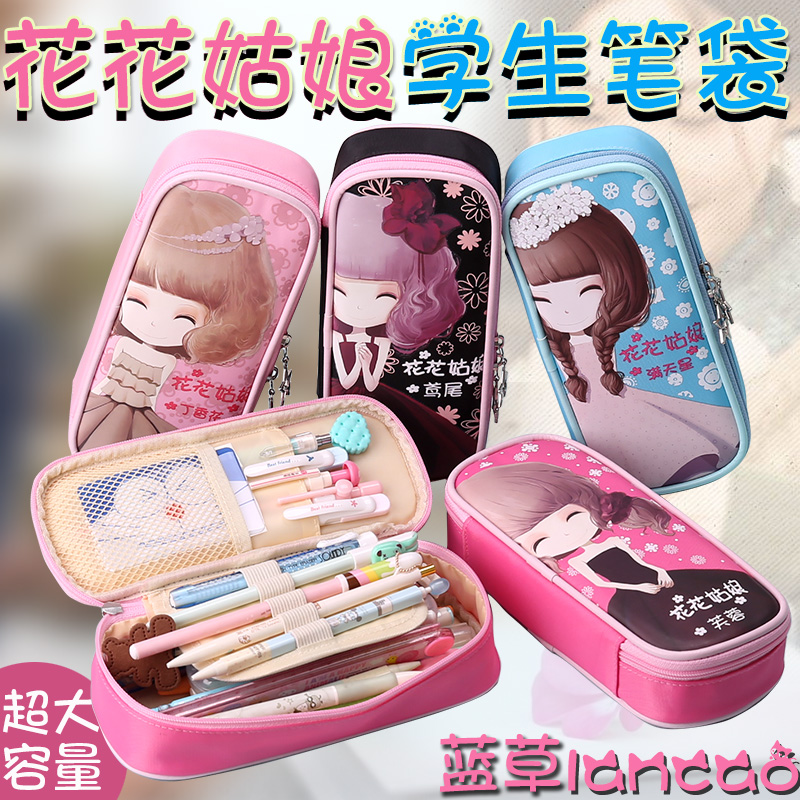 New flower girl female students multifunction large capacity pencil case stationery multifunction pen pencil box