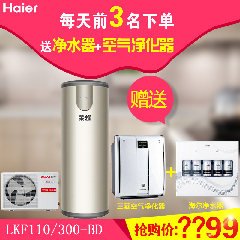 New haier/haier commander LKF70/200-BD 150 electric auxiliary heat pump air energy electric water heater