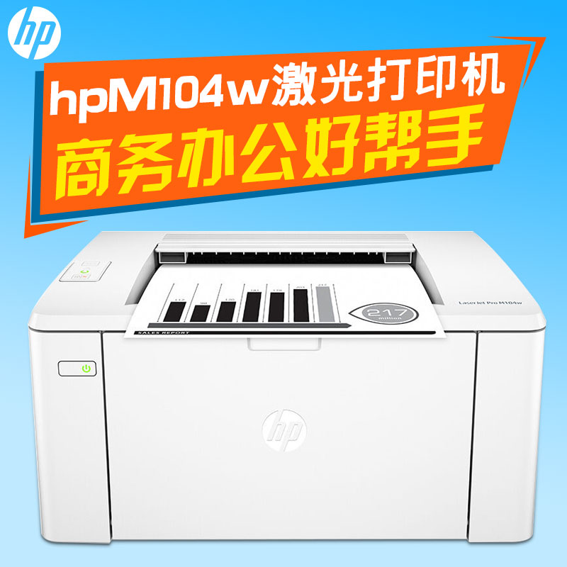 New hp/hp M104W a4 monochrome laser printer for small office student home wireless wifi