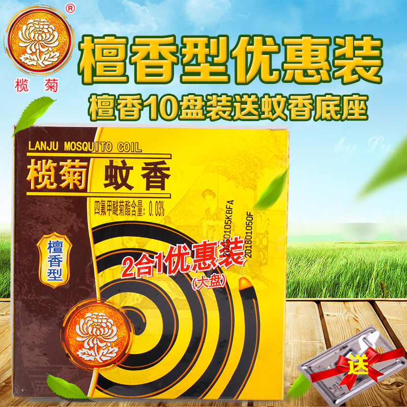 [New] lam lam ju mosquito sandalwood type 2 in 1 preferential loading tape loaded black pepellent