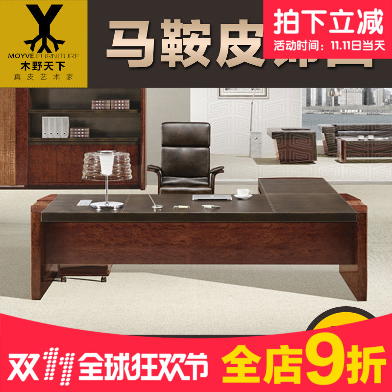 New leather boss leather desk desk wood desk taipan tables on the managing director of the main tube desk office furniture office furniture portfolio