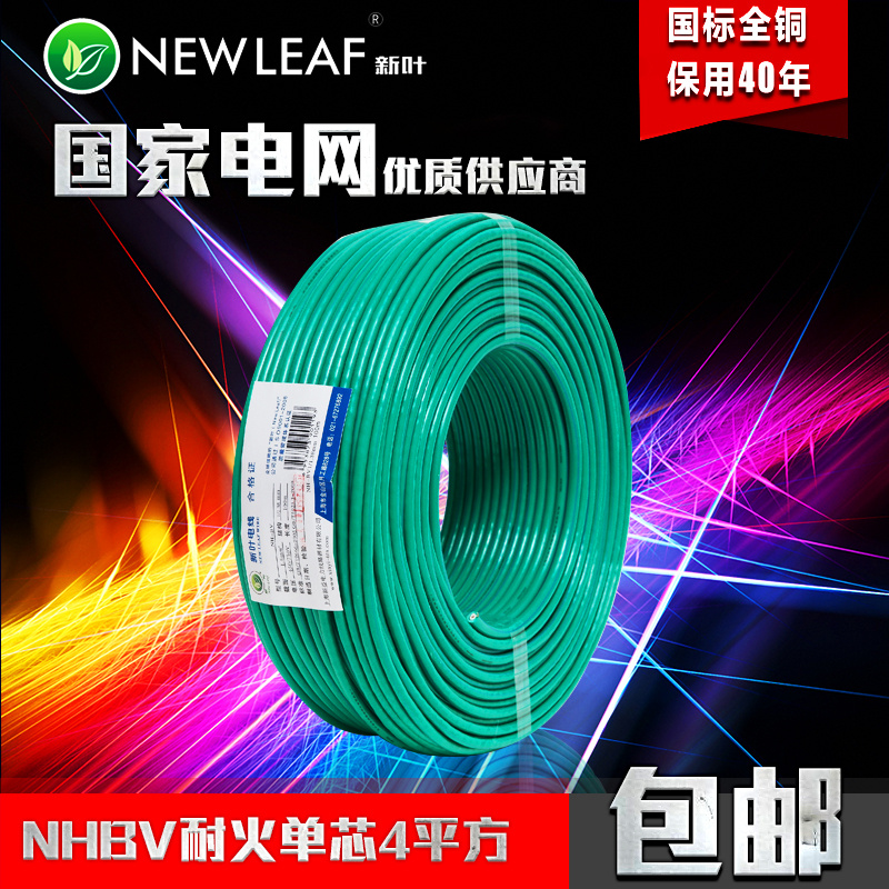 New leaves refractory wire and cable bv4 square 50 m/100 m gb hard wire copper single home loaded with a line