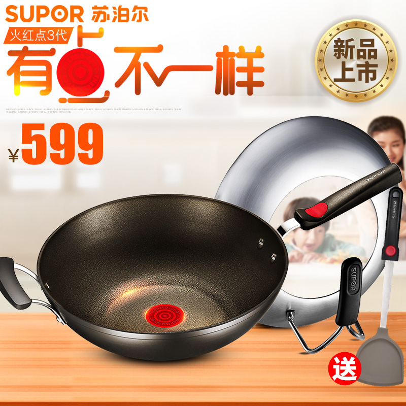 New listing! 3 generations wok supor red dot no fumes nonstick wok cooker common cookware