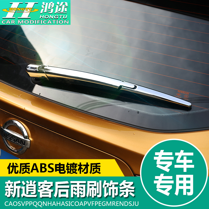 New nissan qashqai rear wiper rear wiper trim trim rear wiper cover after cover modification highlight bar free shipping