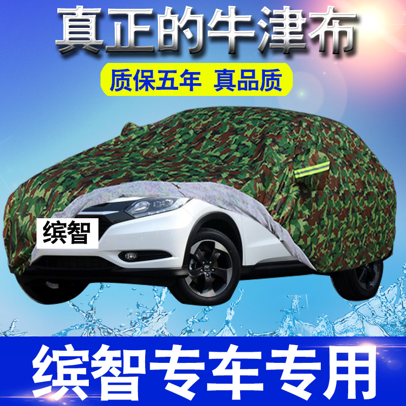 New oxford cloth camouflage sewing car hood suv chi bin special thicker car cover waterproof sunscreen rain