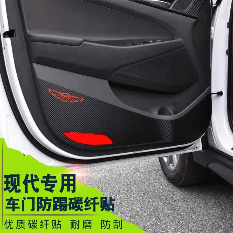 New shengda name figure tucson ix25 ix35 lang moving cable 9 door kick posted four carbon fiber interior door protection