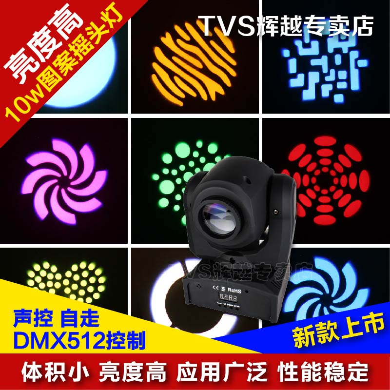 New wedding led motif light beam moving head light stage lighting effect light ktv rooms bar disco shaking his head