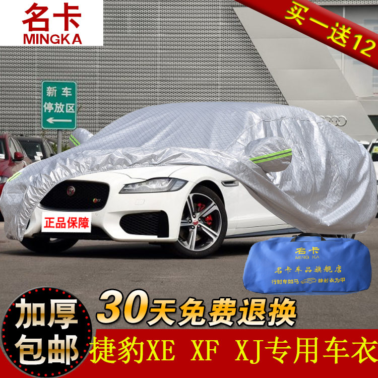 New xe jaguar xj xf dedicated sedan sewing thicker car car cover rain and sun visor insulation dust cover