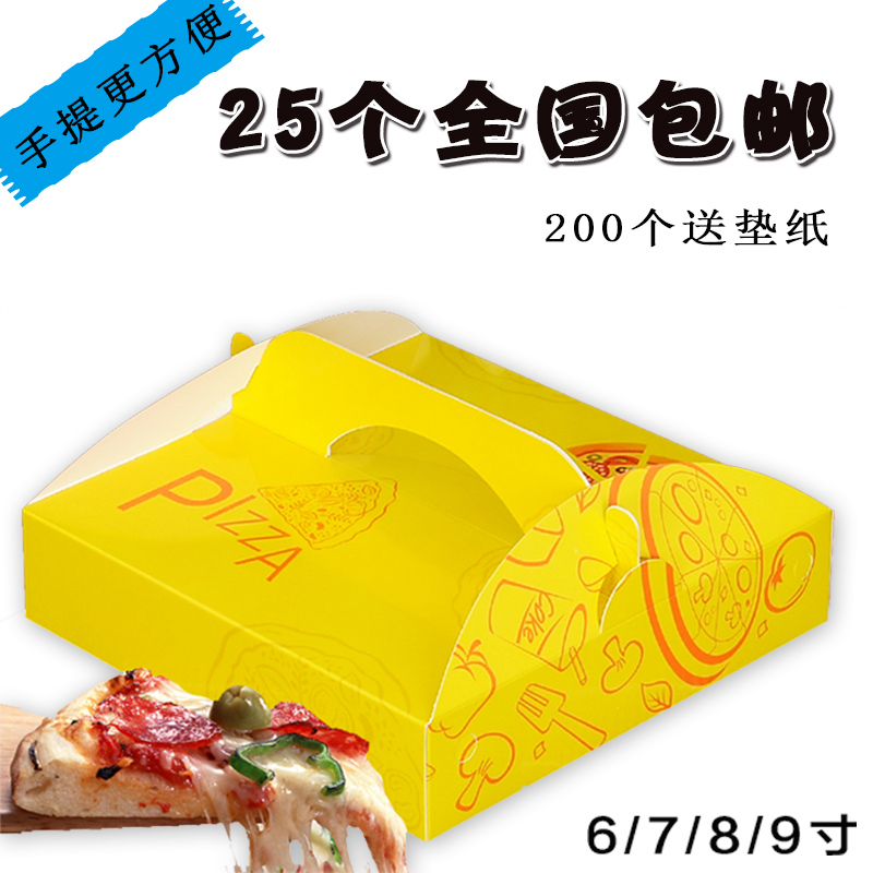 New year mita portable pizza box pizza box packing box takeaway pizza box pizza box 1.8 kg
