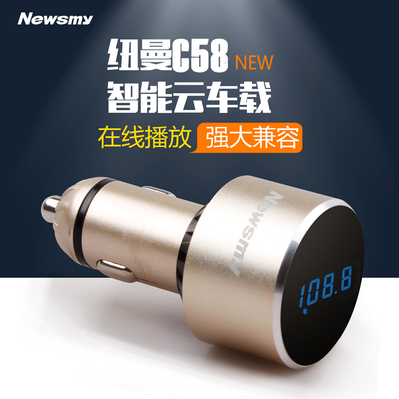 Newman c58 bluetooth car mp3 player universal cigarette lighter style car lossless music mobile phone usb charging
