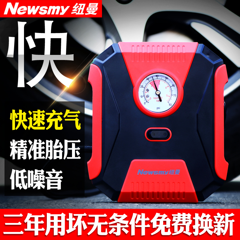 Newman car air pump v fast speed multifunction power portable car tire cheer visual tire pressure