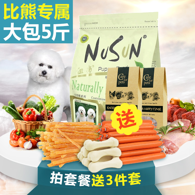Newsun bichon special dog food puppy dog 5 kg sold to tears adult dog food natural food for small dogs tai dibo america