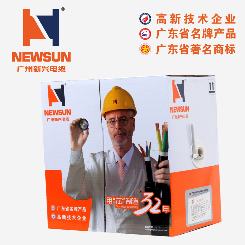 Newsun guangzhou emerging copper utp network cable network engineering network cable computer cable network cable network cable home improvement network