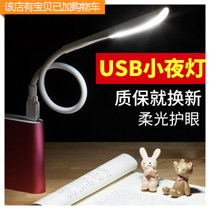 Nightlight usb charging treasure millet light portable lamp led lamp laptop keyboard light eye lamp energy saving