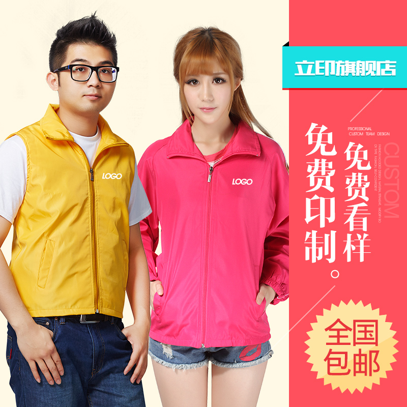 Nightwear custom work clothes custom logo printing customized volunteer vest vest vest work clothes work clothes coat windbreaker