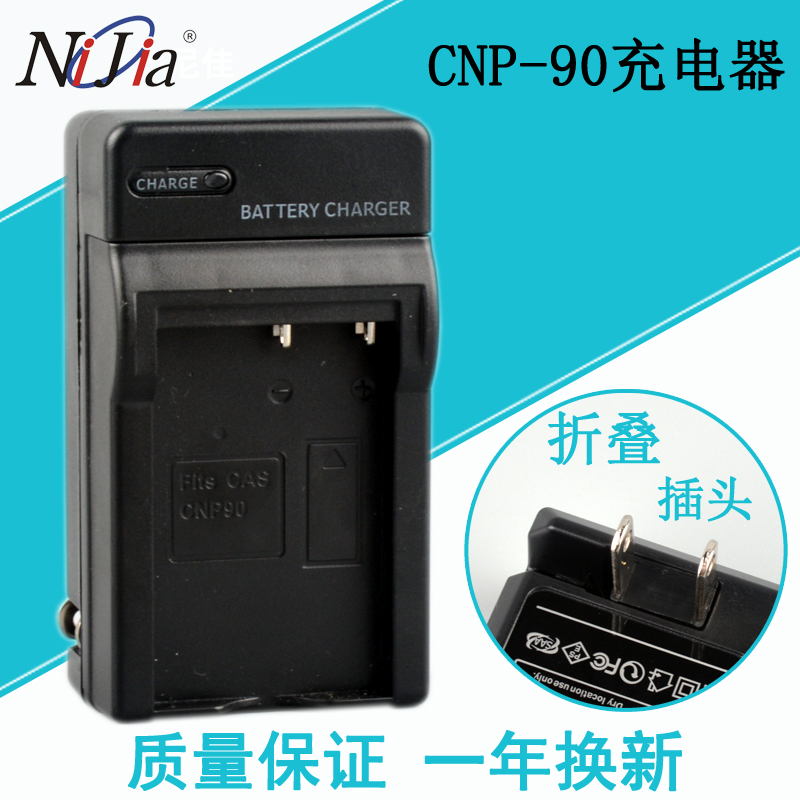 Nijia NP-90 casio camera battery charger ex-h10 ex-h15 EX-H20 EX-FH100