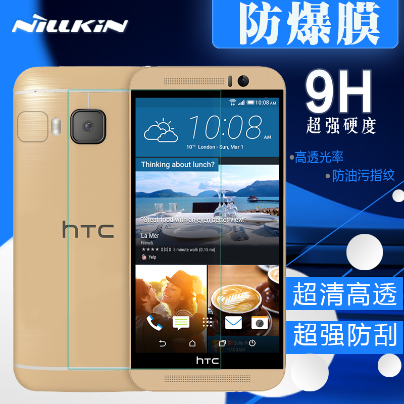 Nile gold htc one bistec tempered glass membrane film HTCM9 bistec htc mobile phone film protective film glass film