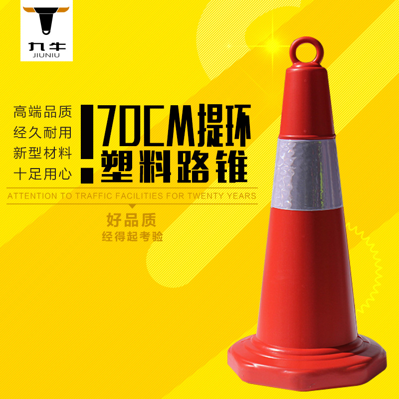 Nine cattle plastic road cones put the ring side cone 70cm cone reflective warning traffic cone ice cream cones barricades cone ice cream cones transport facilities