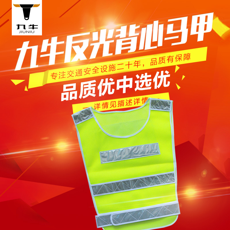 Nine cattle safety vest clothing sanitation reflective clothing reflective vests reflective vest vest vest safety clothing riding to pay through the security