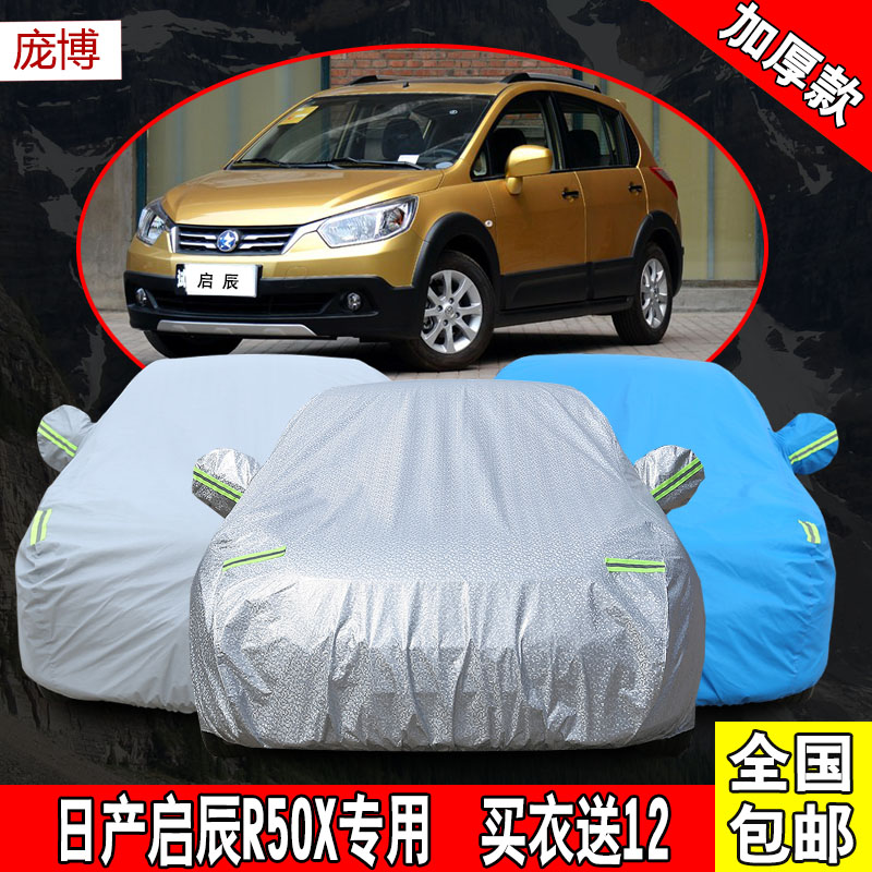 Nissan kai chen kai chen r50 d50 r50x sewing car hood thickening rain and sun car cover car cover cover sun insulation rain