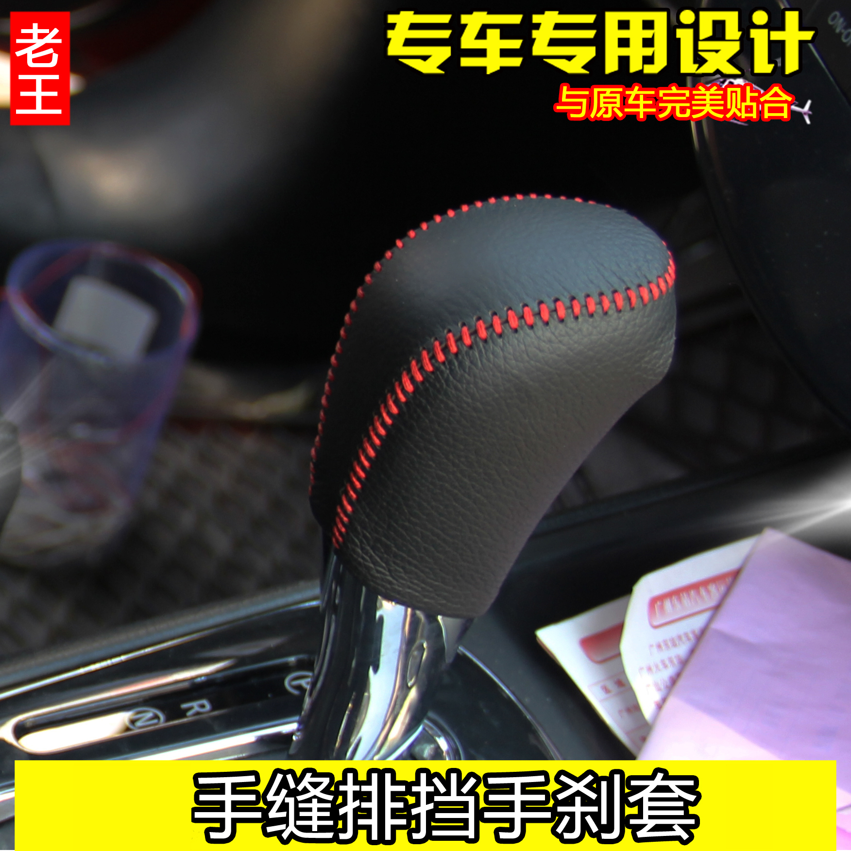 Nissan livina new tiida new sunshine sylphy chun novel modified special leather gear sets handbrake sleeve gears sets