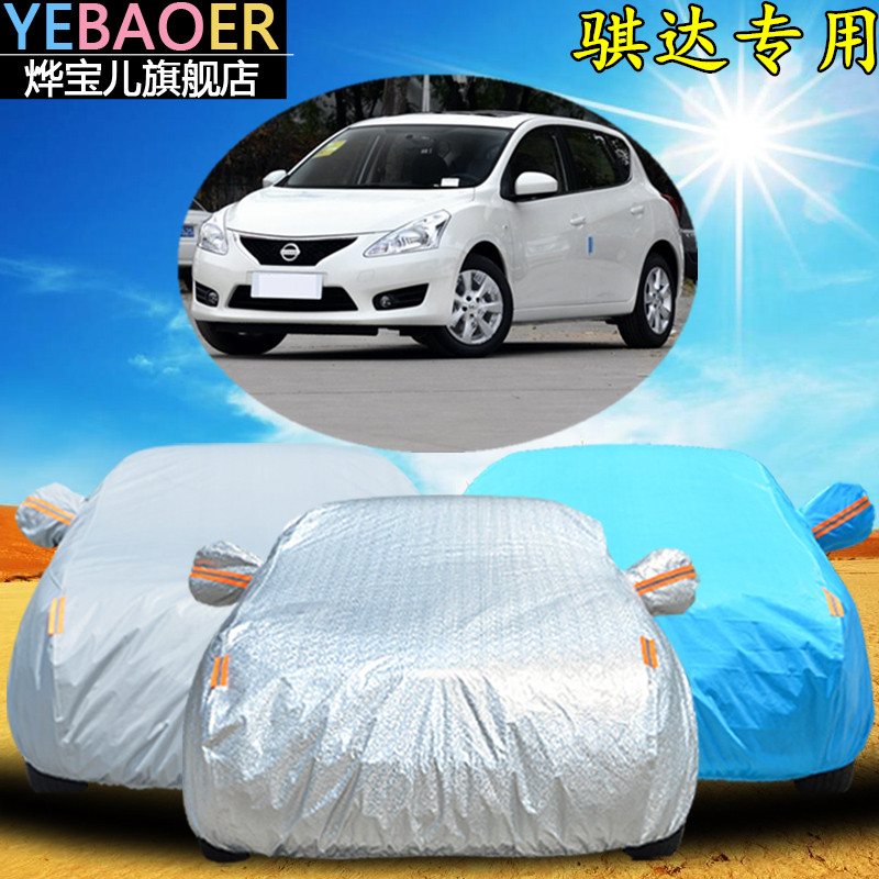 Nissan nissan new tiida hatchback special sewing rain and sun car cover thicker car cover poncho coat