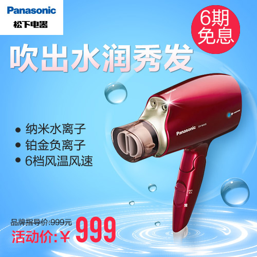 [No. 6 from interest] imported panasonic eh-na45 platinum ion subtle water thermostat hair dryer hair dryer household