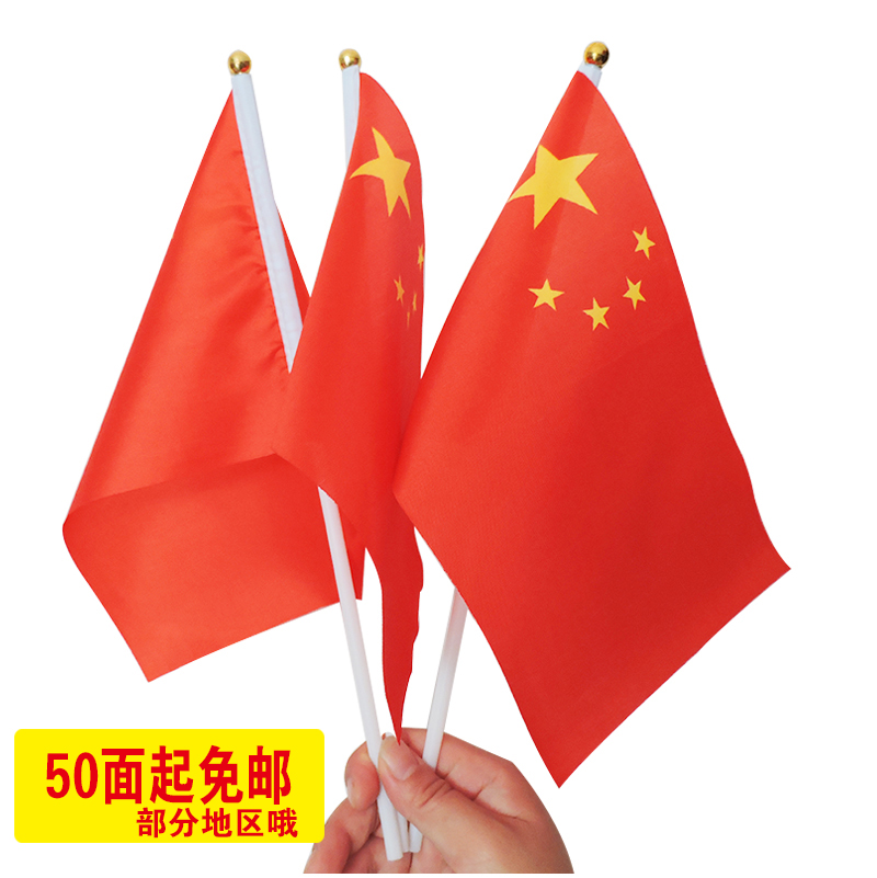 No. 7 small red flag waving chinese flags chinese flag flag flag flag red flag small flag bearer of the flag state in