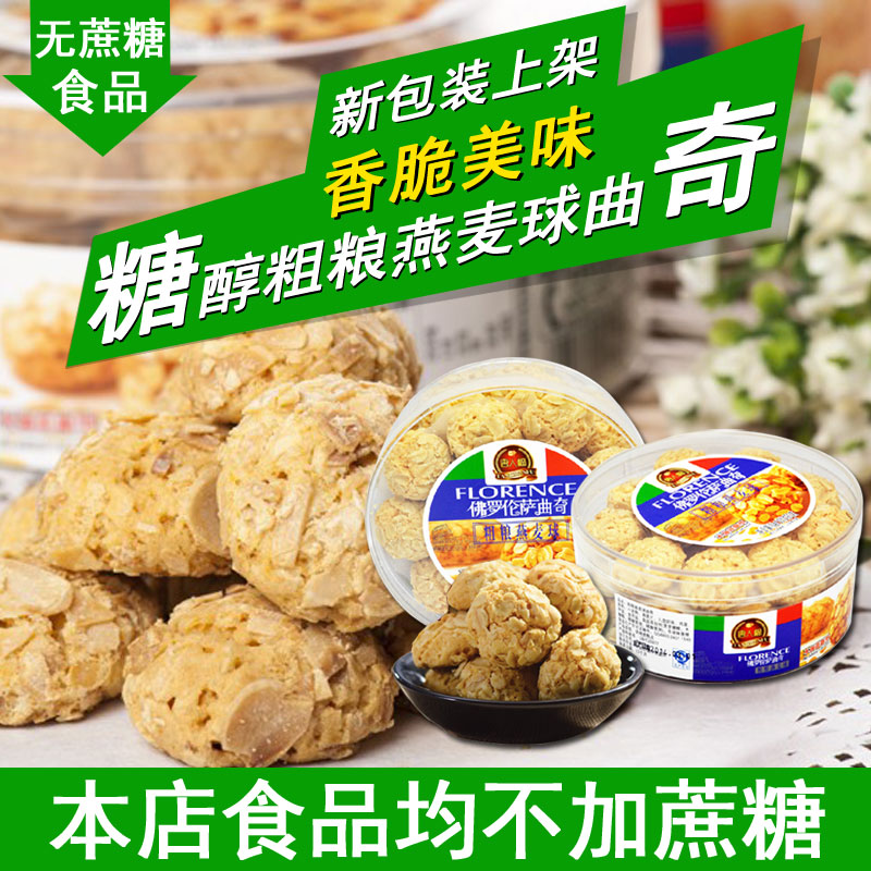 No added sugar foods tang renfu xylitol oatmeal ball cookie snack biscuit pastry 190g boxed