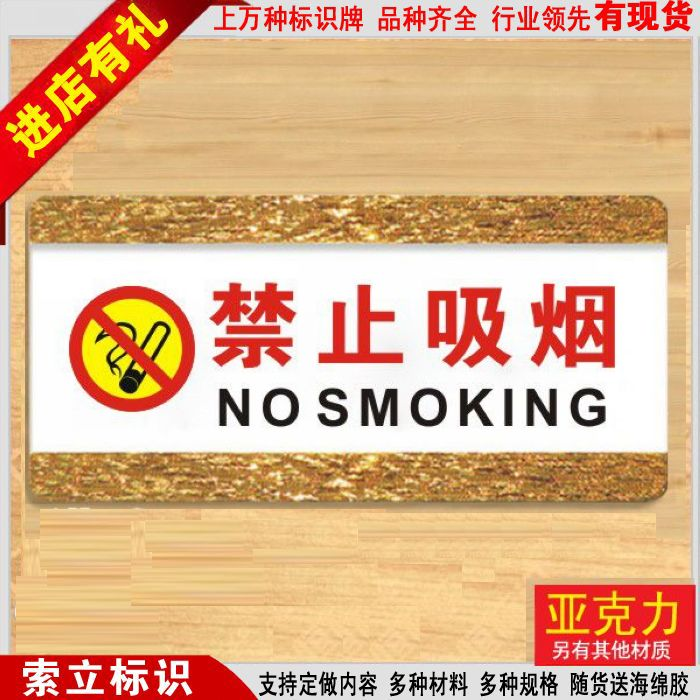 No smoking ban smoking signage acrylic do not mention shows signs welcoming signs custom wall stickers