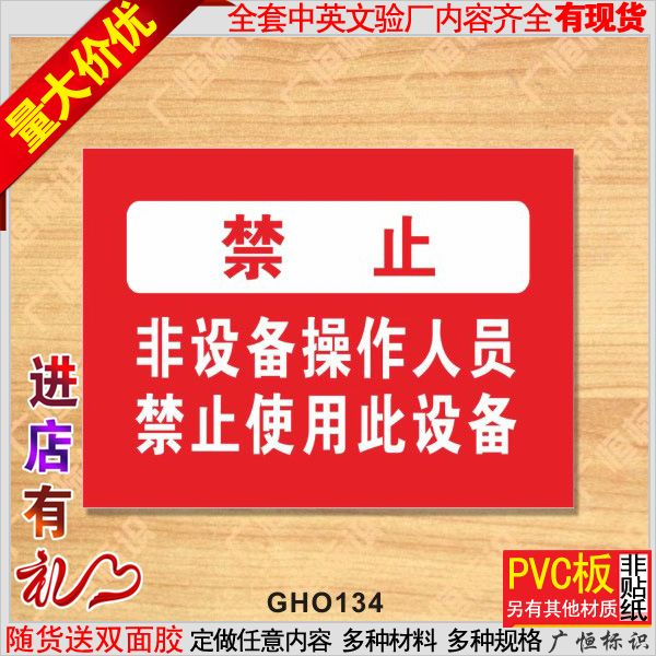 Non equipment operating personnel shown marked signage warning signs safety tips signage pvc wall stickers customized cards