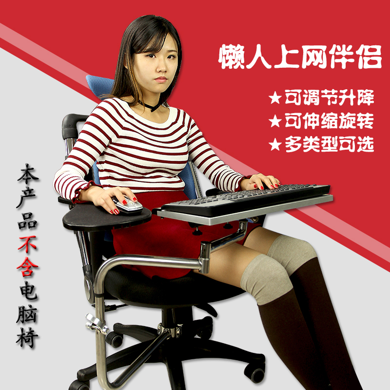 Notebook computer keyboard and mouse tray stand lazy bracket bracket multifunctional chair lift scaffolding caster bracket