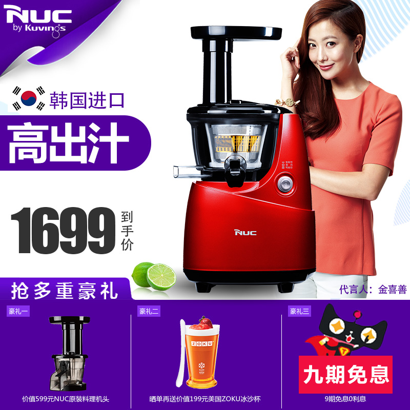 Nuc/en yuki nj-620 south korea imported juice machine multifunction household electric juicer juice machine juice machine
