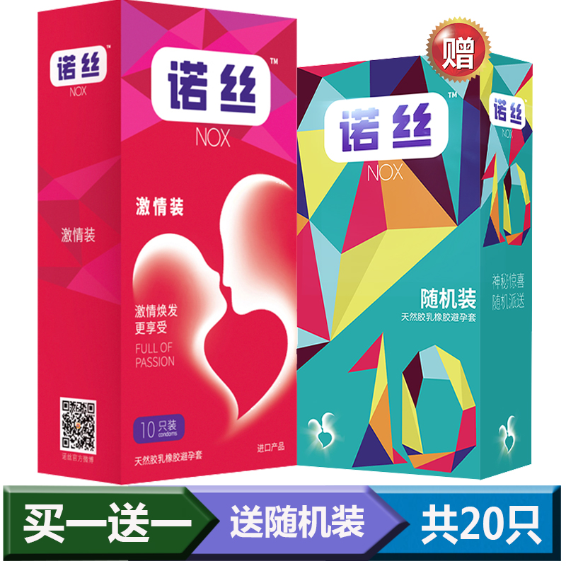 Nuosi passion particles loaded slim fitted condoms condoms barbed climax condom fun adult men and women
