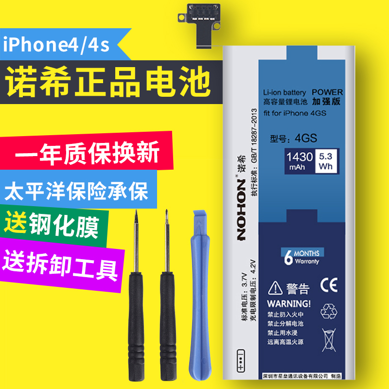 Nuoxi genuine ipone4 iphone4s battery built-in battery of four generations of apple i4 large capacity mobile phone panels change