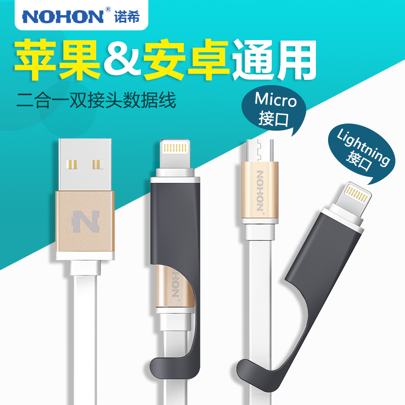 Nuoxi iphone6 data cable data lines 5s iphone5 data cable combo samsung android phone charging cable