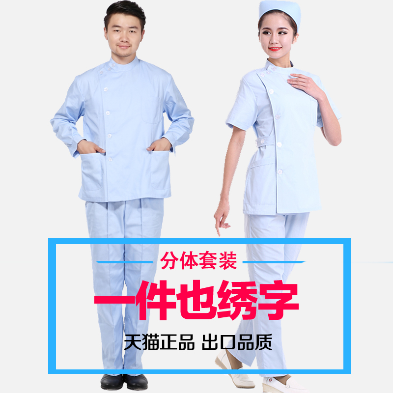 Nurse split summer clothes summer suits for men and women long sleeve hairdresser' blue dental icu pharmacy overalls