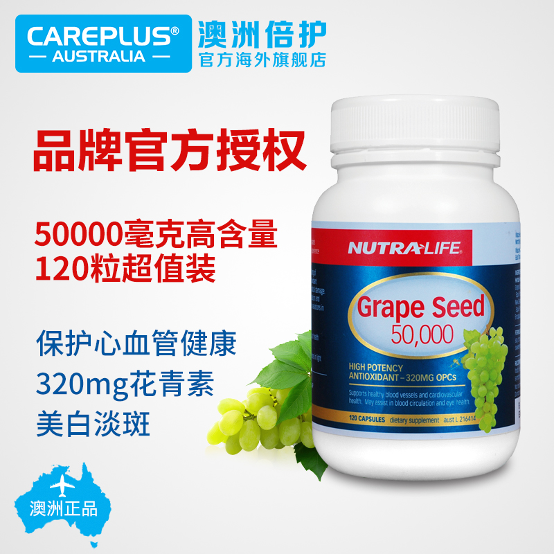 Nutralife zealand grape seed extract capsules 120 tablets of the concentration of 50000 mg antioxidant australia imported