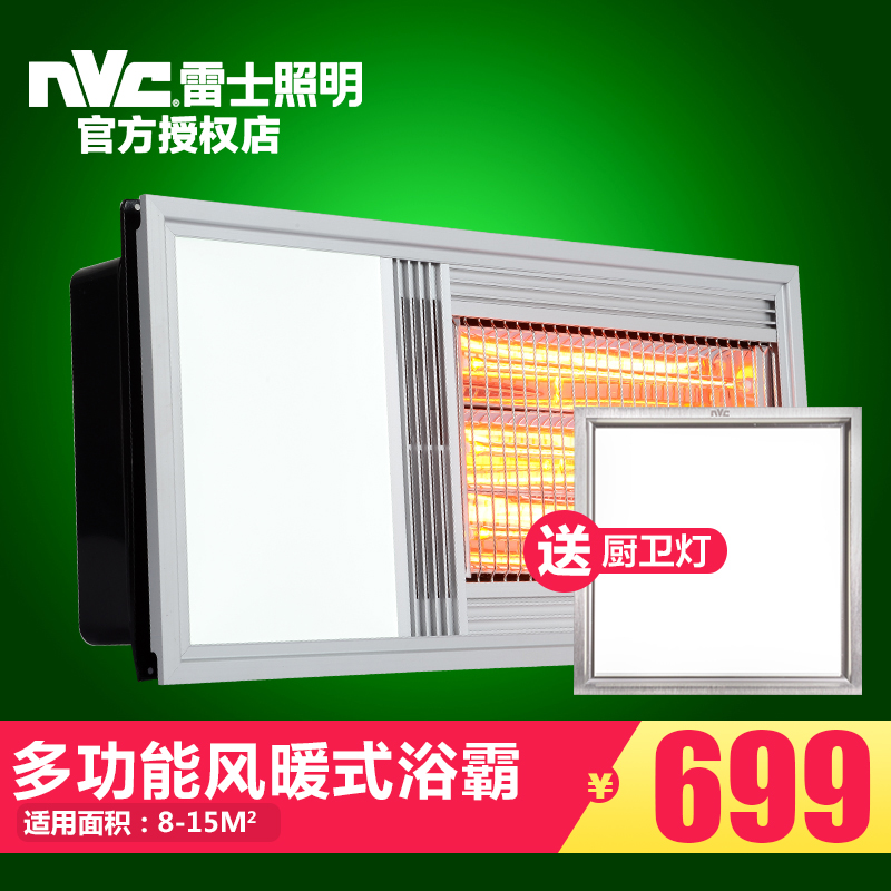 Nvc four multifunctional integrated ceiling yuba yuba thin gold tube superconducting led lighting embedded