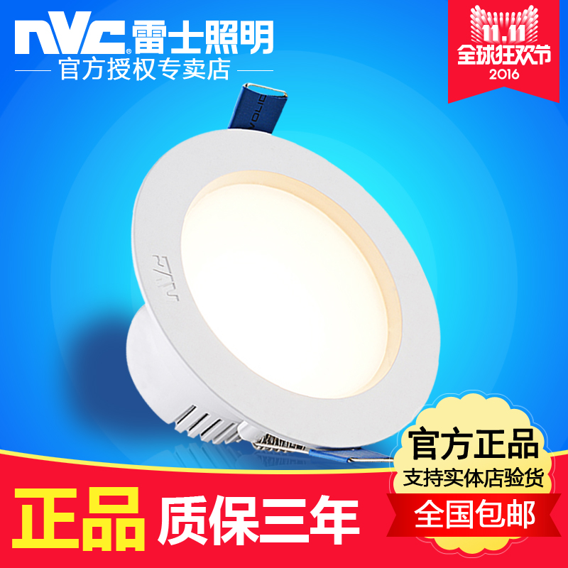 Nvc led downlight 3w2. 5 inch 8/7. 5 w ceiling living room ceiling lights slim a full centimeter hole Hole