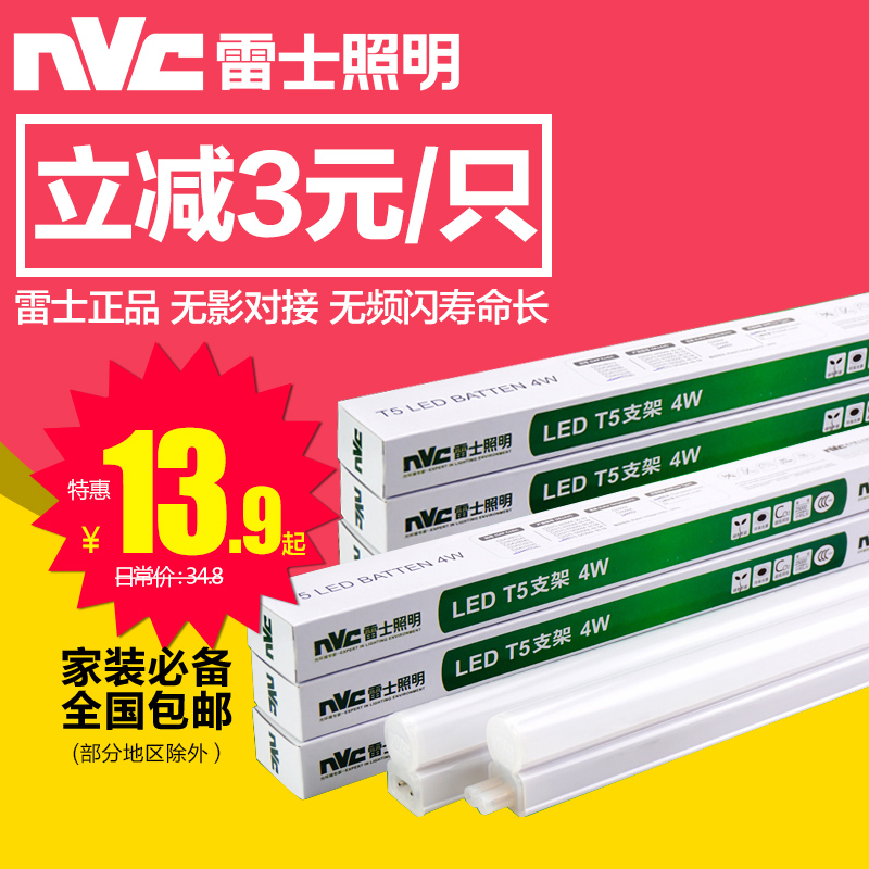 Nvc led tube t5 fluorescent lamps integrated living room ceiling light pipe bracket 1.2 m super bright full set according to ming