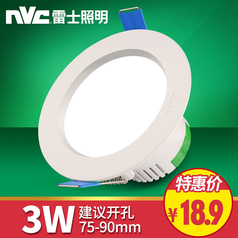Nvc lighting led downlight downlights full set of integrated thin ceiling light fogging hole 7.5-9.0 centimeters