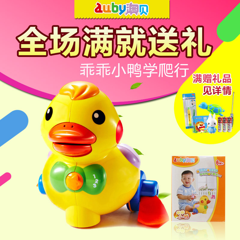 O pui obediently ducklings ducks lay eggs obey baby infants and young children play aids teaching crawling months