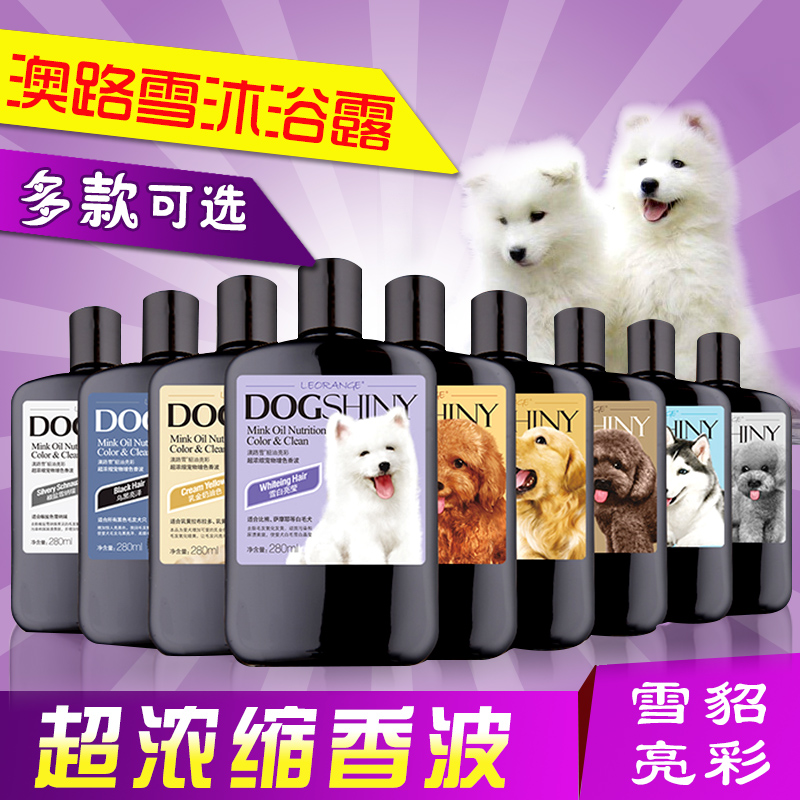 O road snow brightening antibacterial shower gel ferrets pet dog shampoo bath shower gel teddy 280ml goldens