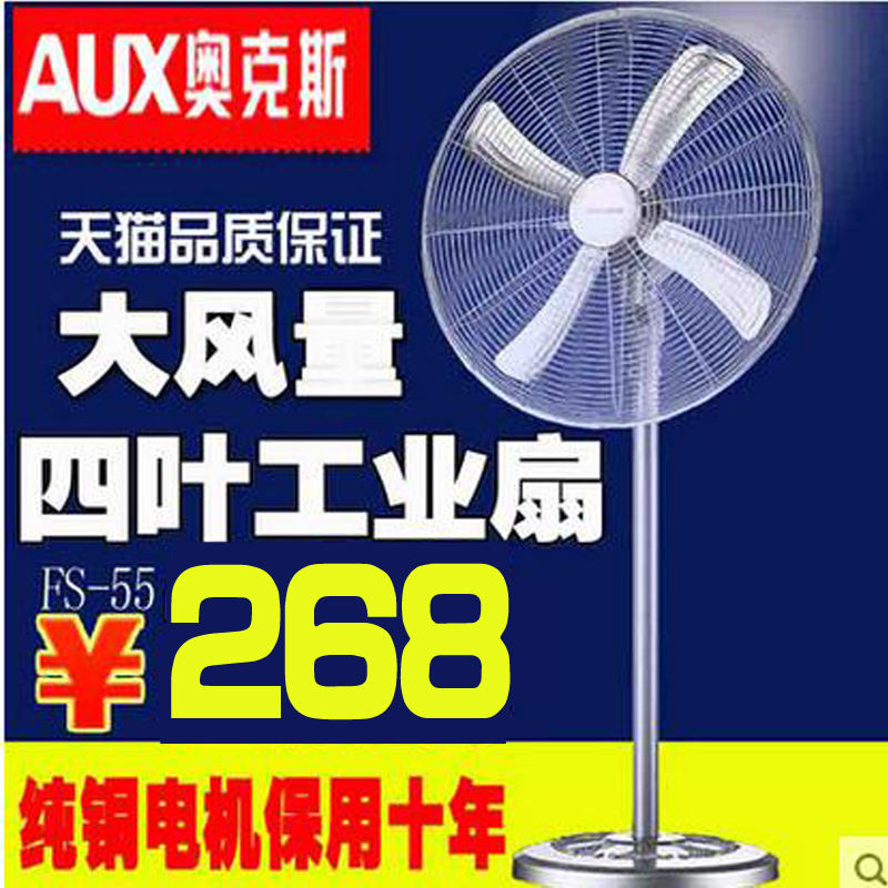 Oaks industrial fan largest wind power strong industrial floor fan stand fan fans home office