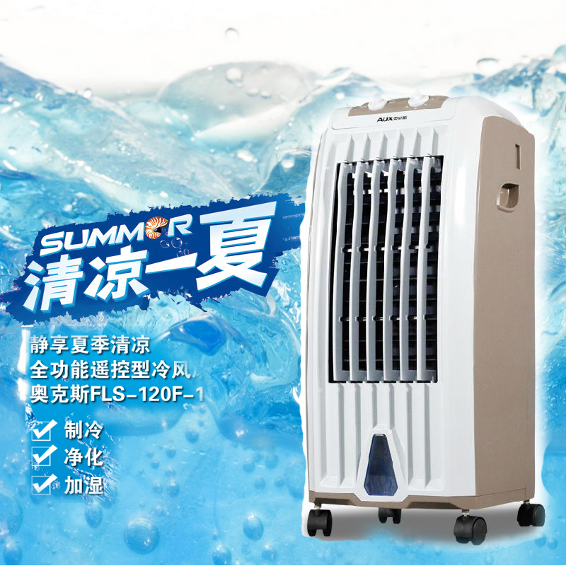 Oaks refrigeration and air conditioning fan single cooling fan cooled chiller air conditioning home air conditioning fan remote control mute