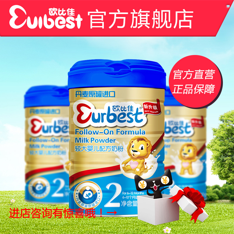 Obi best gold larger infant formula milk powder imported from denmark 800g sec