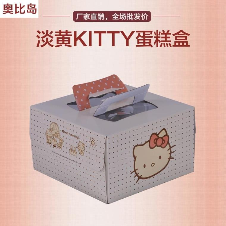 Obi island special baking packing 6 inch 8 inch hello kitty portable birthday cake box to send neto